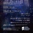 早稲田大学フィルハーモニー管絃楽団 第39期生卒団演奏会(お手伝い)