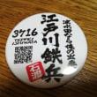 平和島 G1 トーキョー・ベイ・カップ 前検日