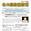 【お知らせ】冬の高教組教研