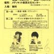 宮崎豪華コンサートの詳細です。