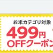 お米が1円?