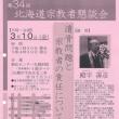 第34回 北海道宗教者懇談会