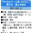 3/18 踊り手・旗士 見学会