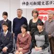 神奈川新聞文芸コンクール表彰式