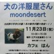 もうすぐ 江戸川区 篠崎公園そば  カフェ ハン 23日(祝) moon desert 犬の洋服  ワンち...