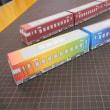 【Download】ペーパークラフト 電車型ボックス 連結可能