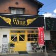 直方市感田の「レストラン ウイング」
