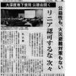 「リニア大深度地下公聴会」(赤旗)  「リニア工事中断」(信毎)  「リニア誘致」(京都新聞)