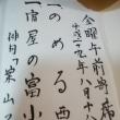今週の駒込落語会(8月23日水~8月26日土)