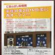 にほんばし島根館 再オープン!