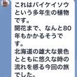 北海道の話