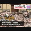 解散総選挙中の地震の可能性
