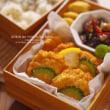 本日のお弁当〜ゴーヤの豆腐チキンナゲット◎和風弁当〜
