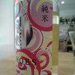 玉旭 ECHOES(エコーズ) 酒母搾り 純米生原酒を試飲して購入