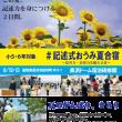 #記述式おうみ夏合宿接近!