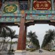 ミャンマー政府、北部中国国境の2州で、3経済地区の開発承認。