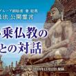 """新たな英語御法話の開示「""""What is 'Truth'?""""」 ◇タイの人々に贈る、真実の「仏陀の声」「特別な説法」!"""