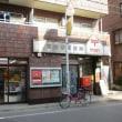 江東南砂郵便局の風景印