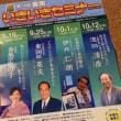 「香南いきいきセミナー」
