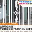 84歳の高齢者を死なせた疑い、福祉施設長の女(55)逮捕、千葉県市川市