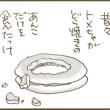 本日休業/小豆餅とかポとか