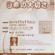 上野地域九条の会が講演と文化のつどいを開催
