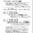 ◆チャリティ パソコン講座◆ラスタホール