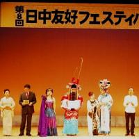 <日中友好フェス> 香芝市ふたかみ文化センターで開催
