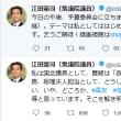2/5 江田憲司 国会 森友・加計