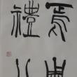 臨書   説文解字序頁 趙之謙書(三十四)