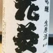 「松の寿」うすにごり、「白岳仙」涼純辛口 、「町田酒造」夏純、「亀甲花菱」純米吟醸を購入!