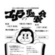 『ゴリラの勉強会』のお知らせ!