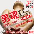 男魂-MEN SOUL-仙台 FINAL!は予定通り開催します。