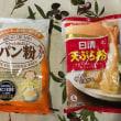 パン粉と天ぷら粉