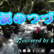 ♬・涙のつづき/五十川ゆき//kazu宮本