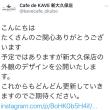 kavecafe_okubo   新大久保 オープン
