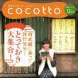 【メディア掲載】西武鉄道「cocotto12月号」に環が掲載されました