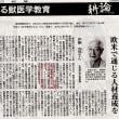 7/20 朝日 「耕論」