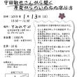 明日に向けて(1456)原発からの命の守り方を身につけよう!一緒に世界とつながろう!1月13日、すみれや・かぜのね(京都市)に!