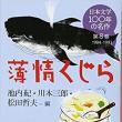 日本文学100年の名作第8巻1984-1993 薄情くじら