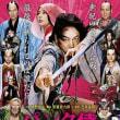 「パンク侍、斬られて候」、江戸時代を舞台に、10人の男たちの顛末!