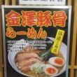 豚骨醤油らーめん@豚蔵2号店(香林坊)