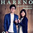 3/21 気軽な結婚記念日撮影♫ データプラン1枚¥7000 札幌写真館フォトスタジオハレノヒ