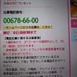 9/20・・・ひるおび!プレゼント(本日深夜0時まで)
