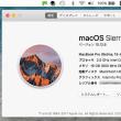 Mac OSのバージョンアップ