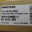 今日の香住。INON UFL-M150 ZM80水中マイクロ魚眼レンズ