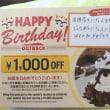 Maroon 5  東京ドーム, 昨日の御宿の波 昨年の成人式のお祝いをしたお店から素敵なメッセージ