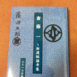 『斎藤一~新選組論考集』出版を報告