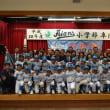 姫路アイアンズ小学部 47期生卒団式(2017.03.19)