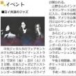 Motion Blue Jakartaに関する記事が新聞・フリーペーパーに載りました!